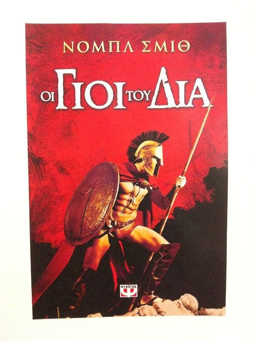 The Greek cover for Sons of Zeus